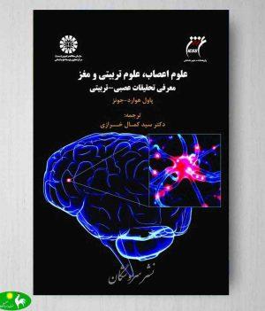 علوم اعصاب , علوم تربیتی و مغز