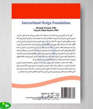 مبانی طراحی آموزشی