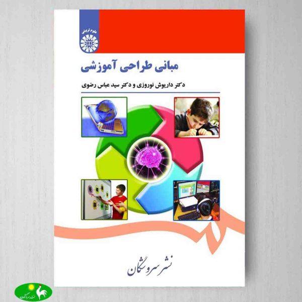 مبانی طراحی آموزشی داریوش نوروزی و عباس رضوی