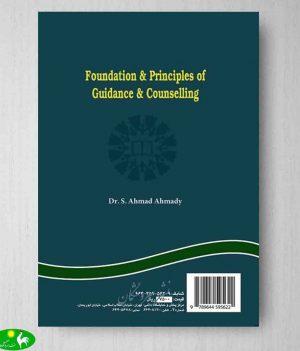 مبانی و اصول راهنمایی و مشاوره احمد احمدی