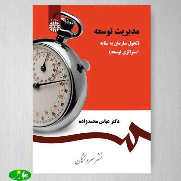 مدیریت توسعه عباس محمدزاده