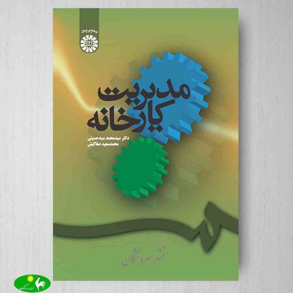 مدیریت کارخانه محمد سید حسینی
