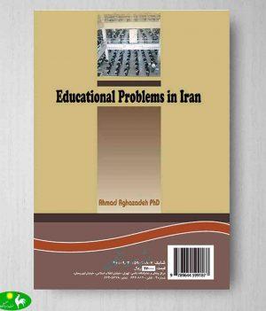 مسائل آموزش و پرورش ایران احمد آقازاده