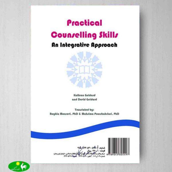 مهارتهای عملی مشاوره در رویكردی یكپارچه