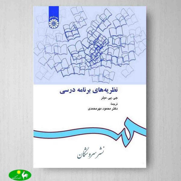 نظریه های برنامه درسی محمود مهرمحمدی