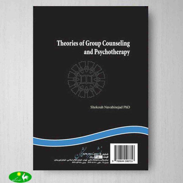 نظریه های مشاوره و روان درمانی گروهی