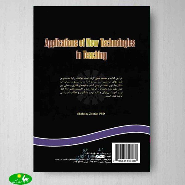 کاربرد فناوری های جدید در آموزش