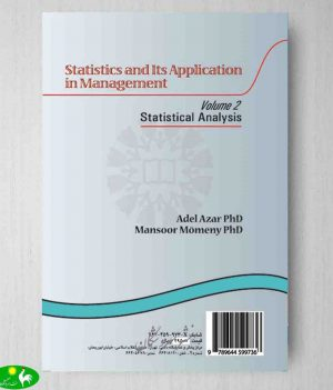 آمار و کاربرد آن در مدیریت جلد دوم