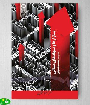 بازارها و نهادهای مالی محمد شبانی