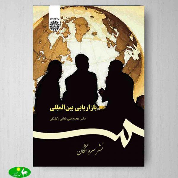 بازاریابی بین المللی محمد علی بابایی