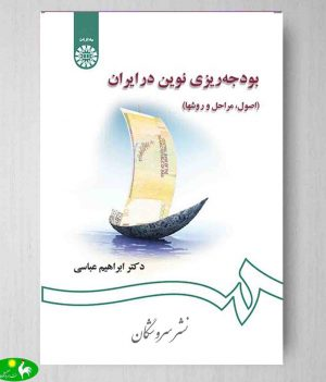 بودجه ریزی نوین در ایران ابراهیم عباسی