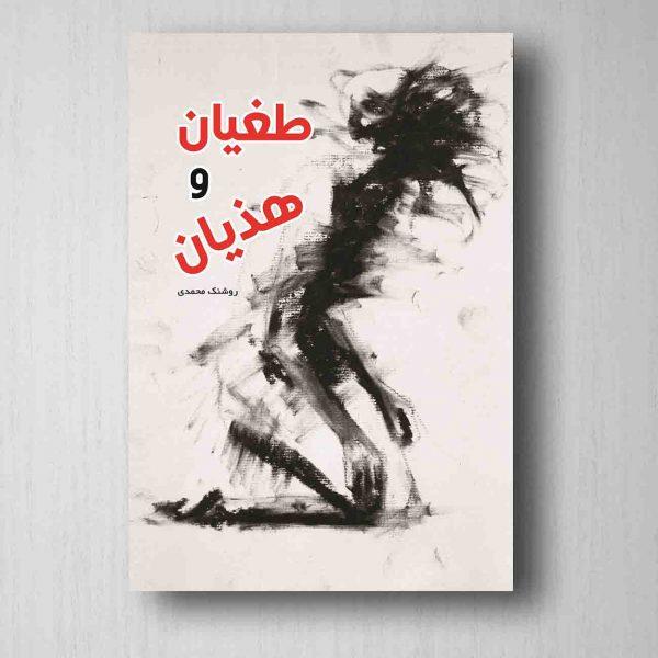 طغیان و هذیان - روشنک محمدی