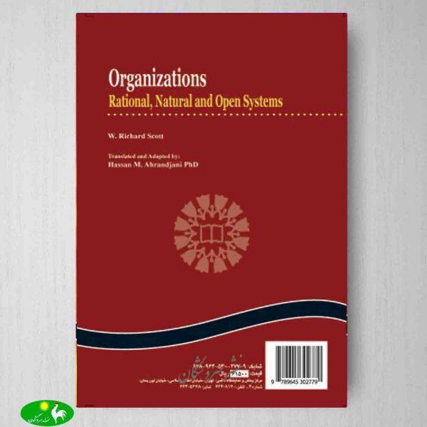 سازمانها سیستمهای عقلایی طبیعی و باز