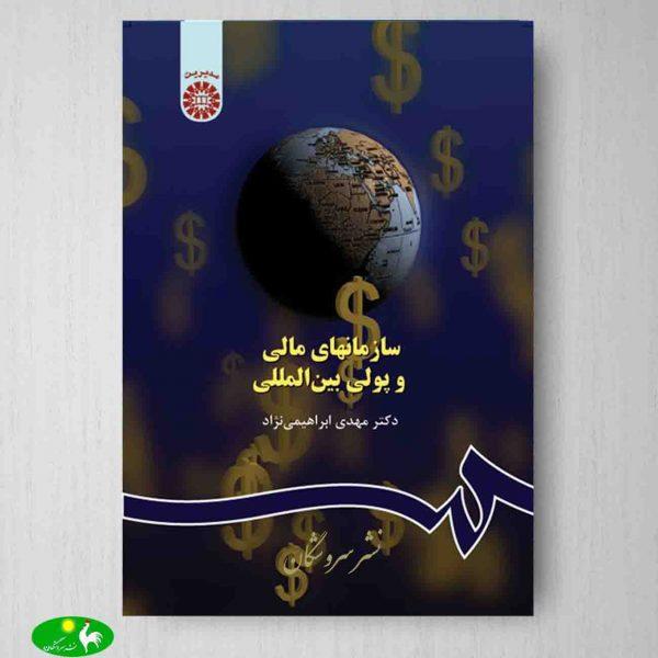 سازمانهای مالی و پولی بین المللی