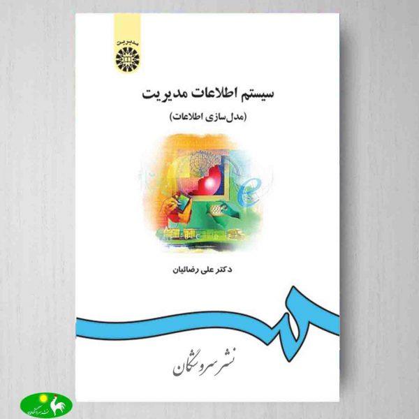 سیستم اطلاعات مدیریت علی رضائیان