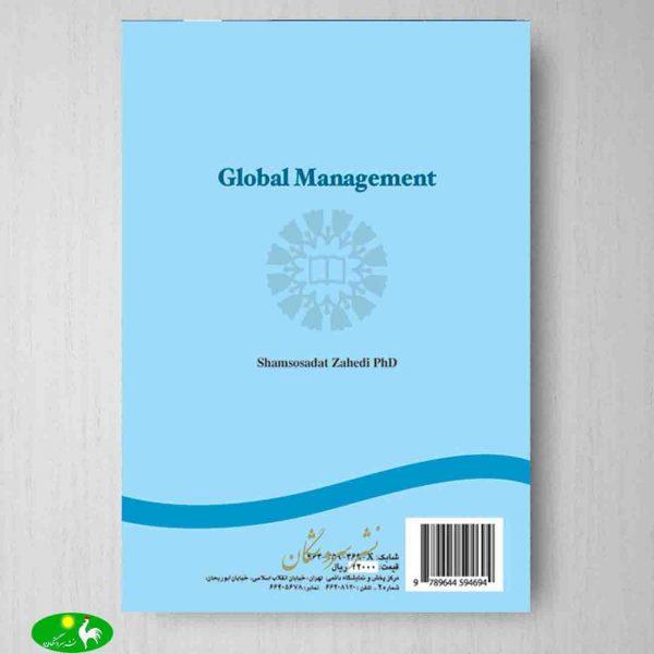 مدیریت فراملیتی و جهانی (نگرش تطبیقی)