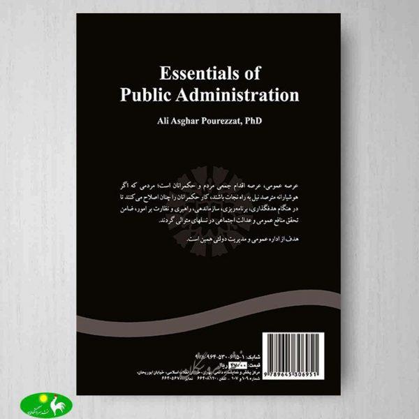 مبانی مدیریت دولتی