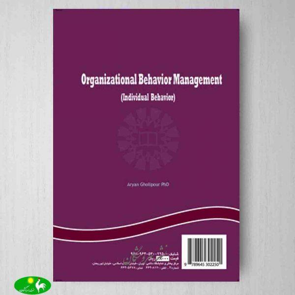 مدیریت رفتار سازمانی (رفتار فردی)