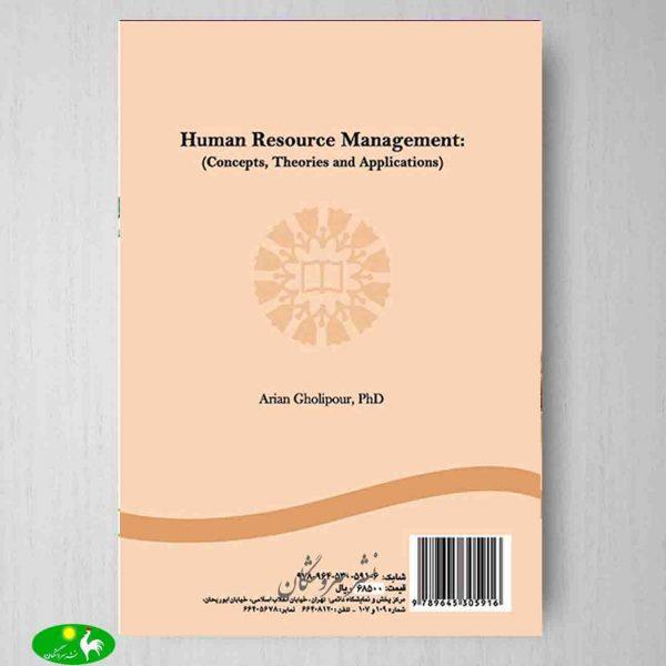 مدیریت منابع انسانی ( مفاهیم , تئوریها و كاربردها )
