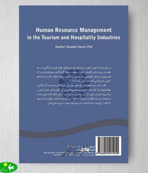 مدیریت منابع انسانی در صنعت گردشگری و مهمان نوازی