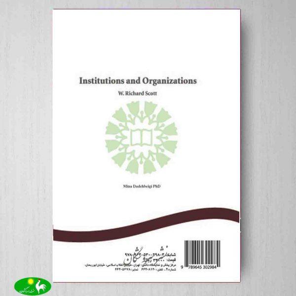 نهادها و سازمانها
