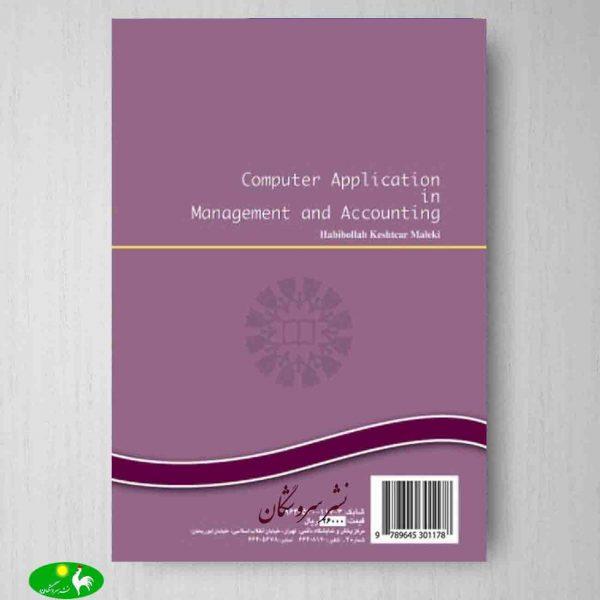 کاربرد کامپیوتر در مدیریت و حسابداری