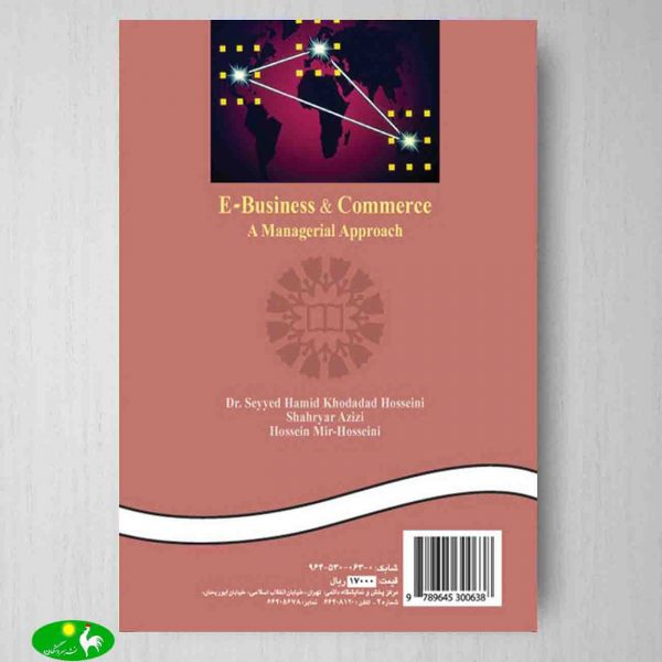 كسب و تجارت الكترونیكی رویكردی مدیریتی