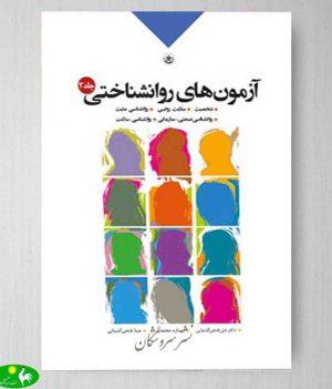 آزمون های روانشناختی جلد دوم