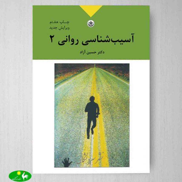 آسیب شناسی روانی جلد دوم حسین آزاد