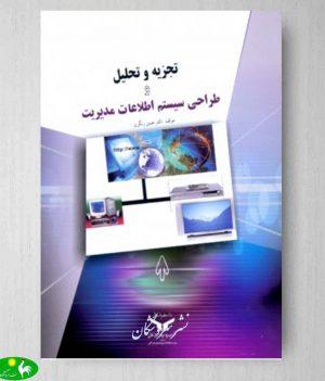 تجزیه و تحلیل و طراحی سیستم اطلاعات مدیریت