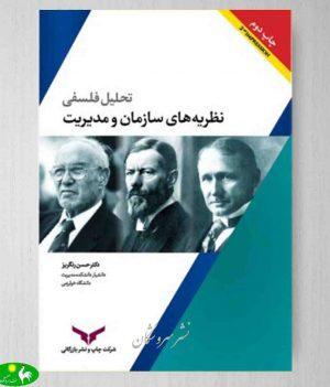 تحلیل فلسفی نظریه های سازمان و مدیریت