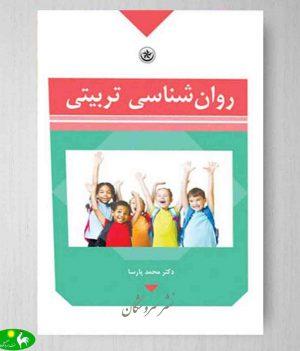 روانشناسی تربیتی محمد پارسا