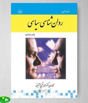 مقدمه ای بر روانشناسی سیاسی علی فتحی آشتیانی
