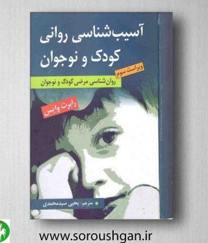 آسیبشناسی روانی کودک و نوجوان، وایس، ترجمه سید محمدی