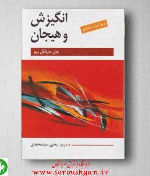 انگیزش و هیجان مارشال ریو، ترجمه یحیی سید محمدی