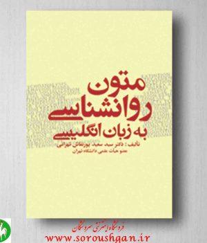 متون روانشناسی به زبان انگلیسی سعید پورنقاش تهرانی