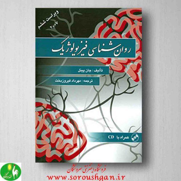 خرید کتاب رواشناسی فیزیرلوژیک پینل ترجمه مهرداد فیروزبخت