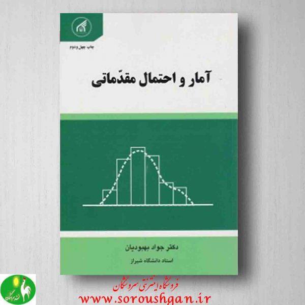 خرید کتاب کتاب آمار و احتمال مقدماتی، بهبودیان