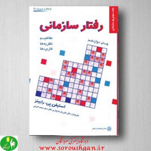 خرید کتاب رفتار سازمانی رابینز ترجمه پارساییان و اعرابی جلد سوم