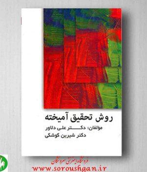 خرید کتاب روش تحقیق آمیخته علی دلاور و شیرین کوشکی