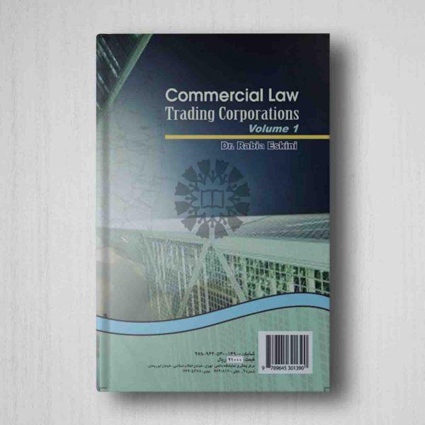 حقوق تجارت شرکتهای تجاری پشت
