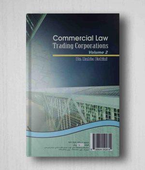 حقوق تجارت شرکتهای تجاری جلد دوم پشت