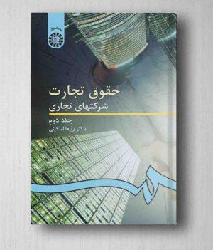 حقوق تجارت شركتهای تجاری جلد دوم