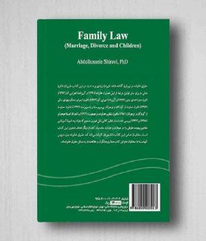 حقوق خانواده پشت
