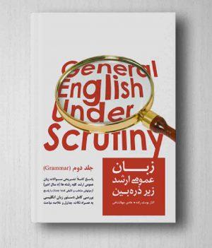 زبان عمومی زیر ذره بین جلد دوم