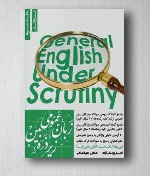 زبان عمومی زیر ذربین جلد سوم