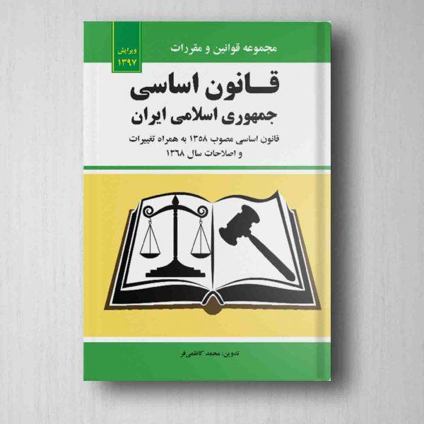 قانون اساسی جمهوری اسلامی