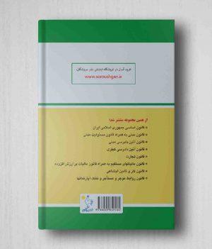 قانون مجازات اسلامی پشت