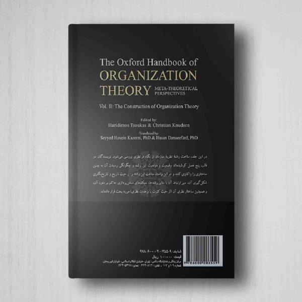 نظریه سازمان نگاه های فرانظری جلد دوم پشت