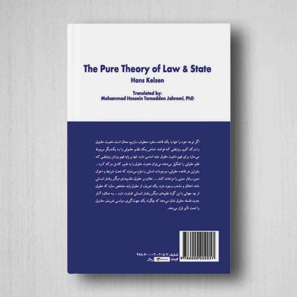 نظریه محض حقوق و دولت پشت